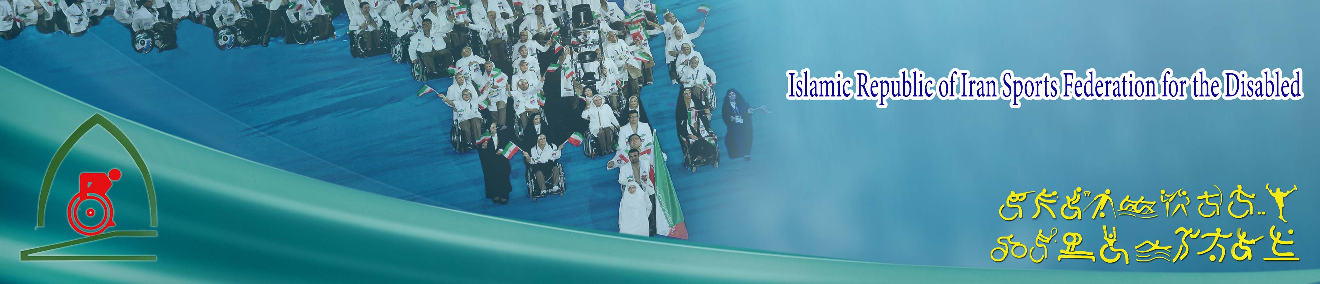Islamic Republic of Iran Sports Federation for the Disabled